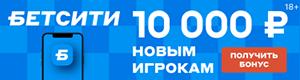 Бонус на депозит от Бетсити 10000 руб