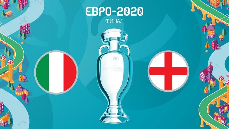 Финал чемпионаты Европы 2020: команды, расписание, прогнозы